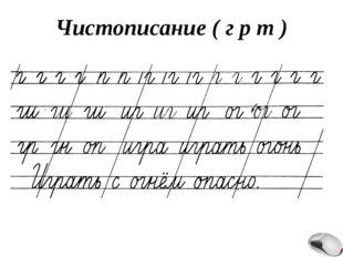 Чистописание ( И Й Ш )