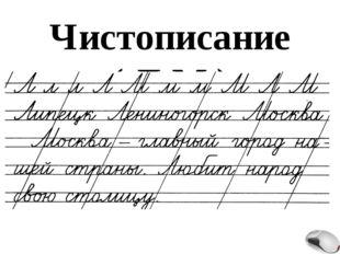 Чистописание ( У Ч Ф )