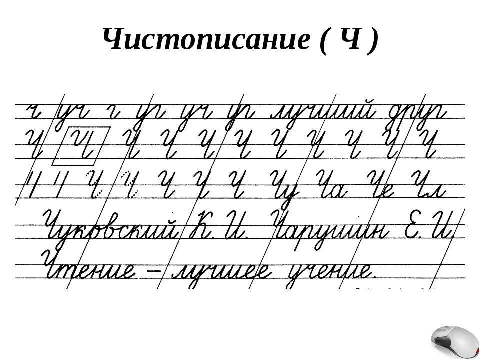 Чистописание ( ц щ у )