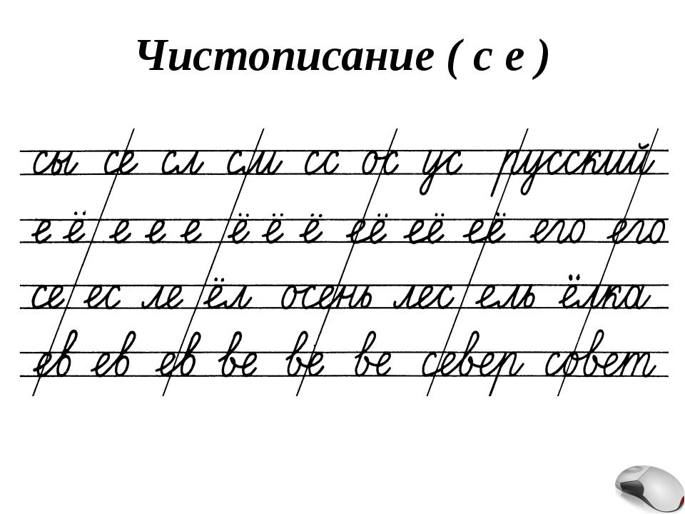 Чистописание ( е ё С )