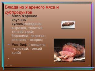 * * Блюда из жареного мяса и субпродуктов Мясо жареное крупным куском(говядин