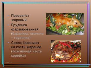 * * Поросенок жареный Грудинка фаршированная (баранина, свинина – грудинка) С