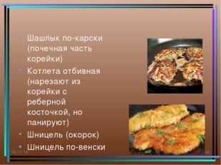 * * Шашлык по-карски (почечная часть корейки) Котлета отбивная (нарезают из к