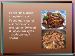 Говядина в кисло-сладком соусе Говядина, тушеная с черносливом (говядина- бок