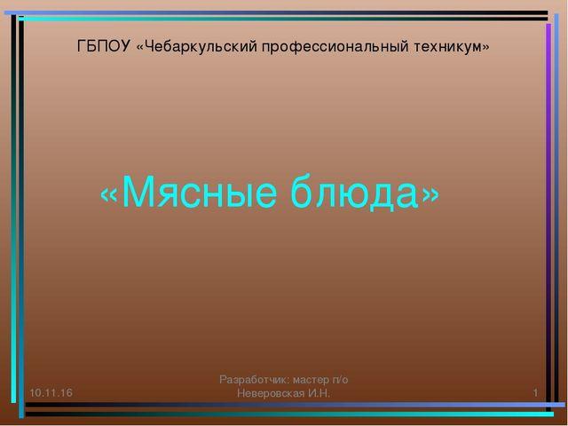 * Разработчик: мастер п/о Неверовская И.Н. * ГБПОУ «Чебаркульский профессиона...