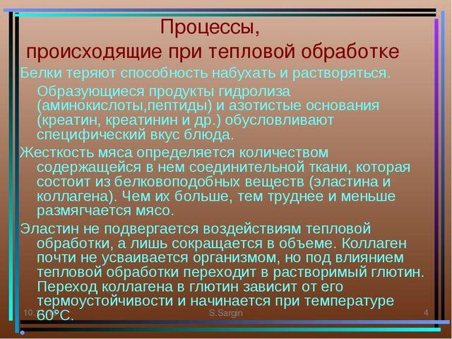 * S.Sargin * Процессы, происходящие при тепловой обработке Белки теряют спосо...