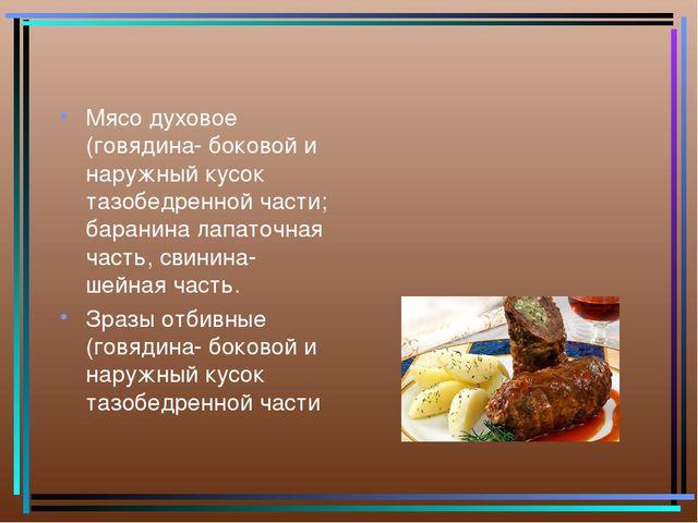 Мясо духовое (говядина- боковой и наружный кусок тазобедренной части; баранин...