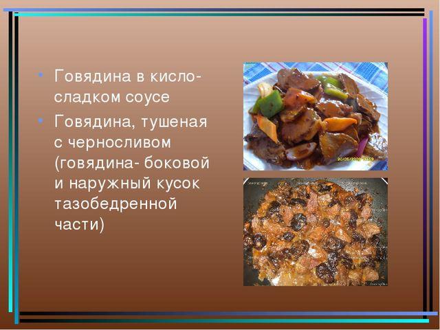 Говядина в кисло-сладком соусе Говядина, тушеная с черносливом (говядина- бок...