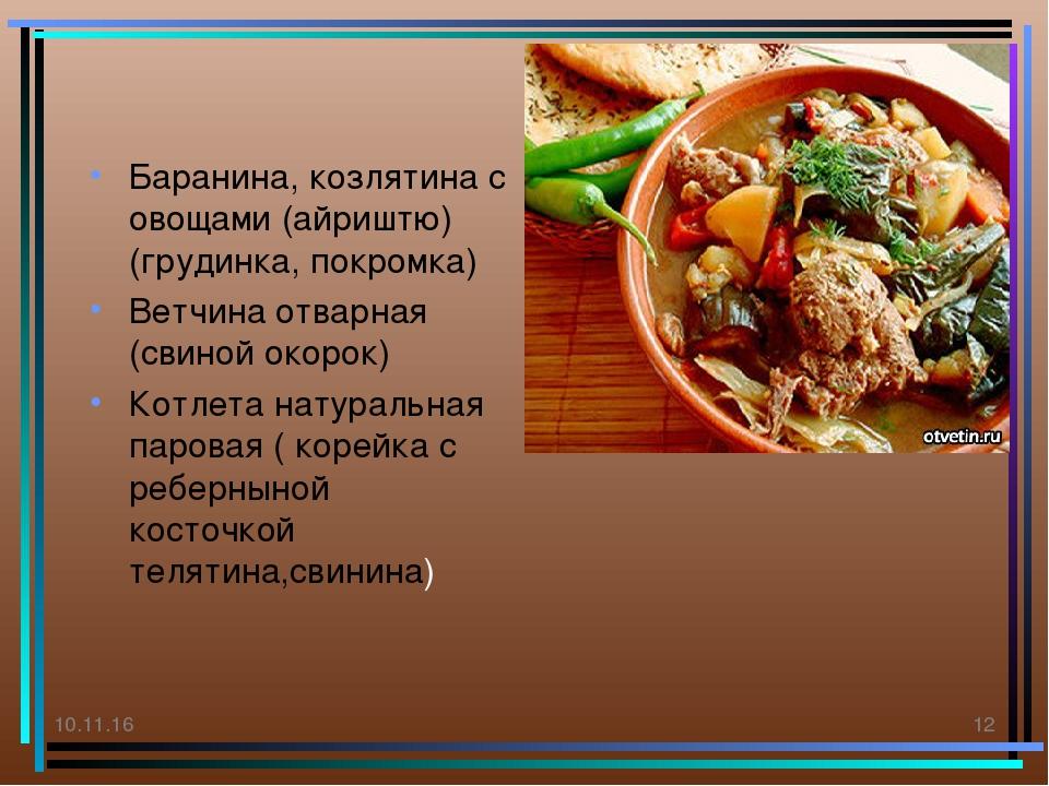 * * Баранина, козлятина с овощами (айриштю) (грудинка, покромка) Ветчина отва...