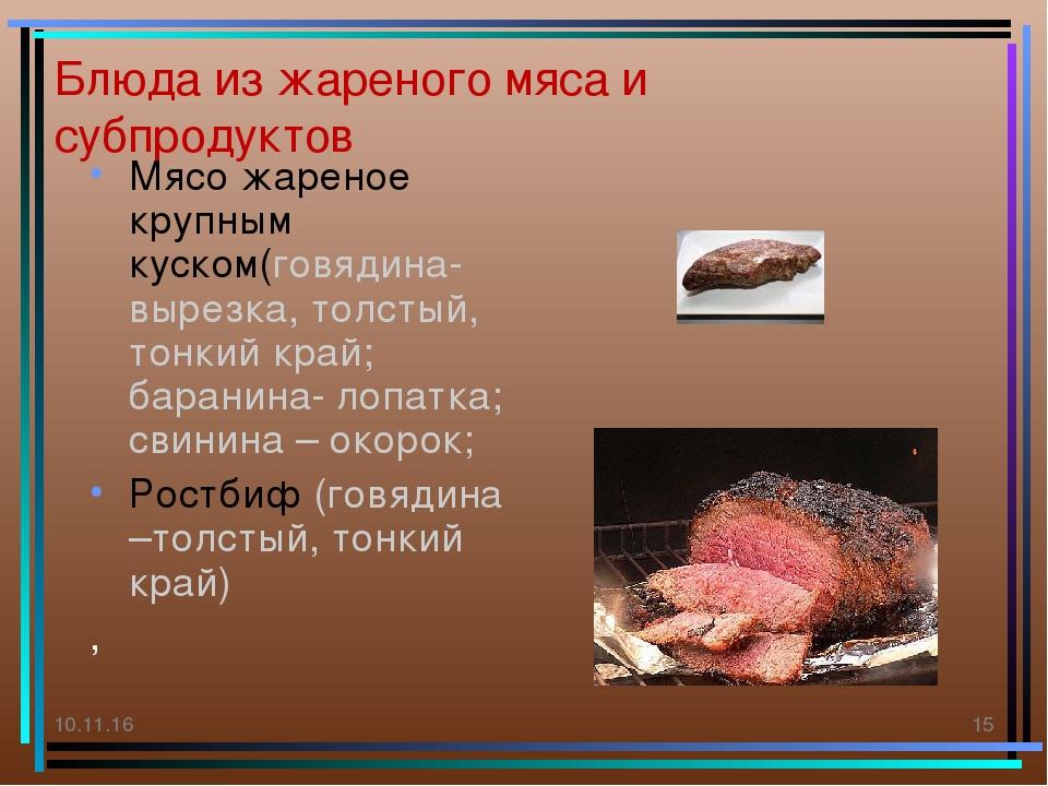 * * Блюда из жареного мяса и субпродуктов Мясо жареное крупным куском(говядин...