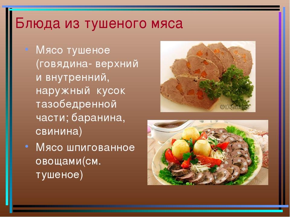 Блюда из тушеного мяса Мясо тушеное (говядина- верхний и внутренний, наружный...