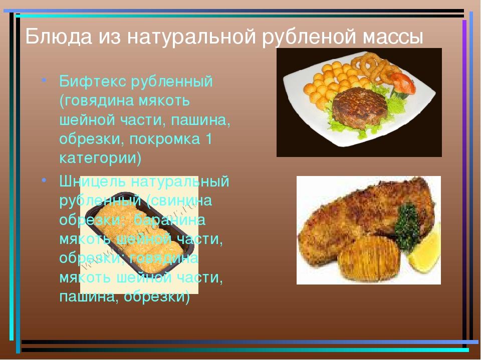 Блюда из натуральной рубленой массы Бифтекс рубленный (говядина мякоть шейной...