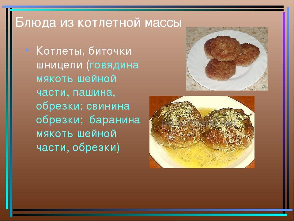 Блюда из котлетной массы Котлеты, биточки шницели (говядина мякоть шейной час...