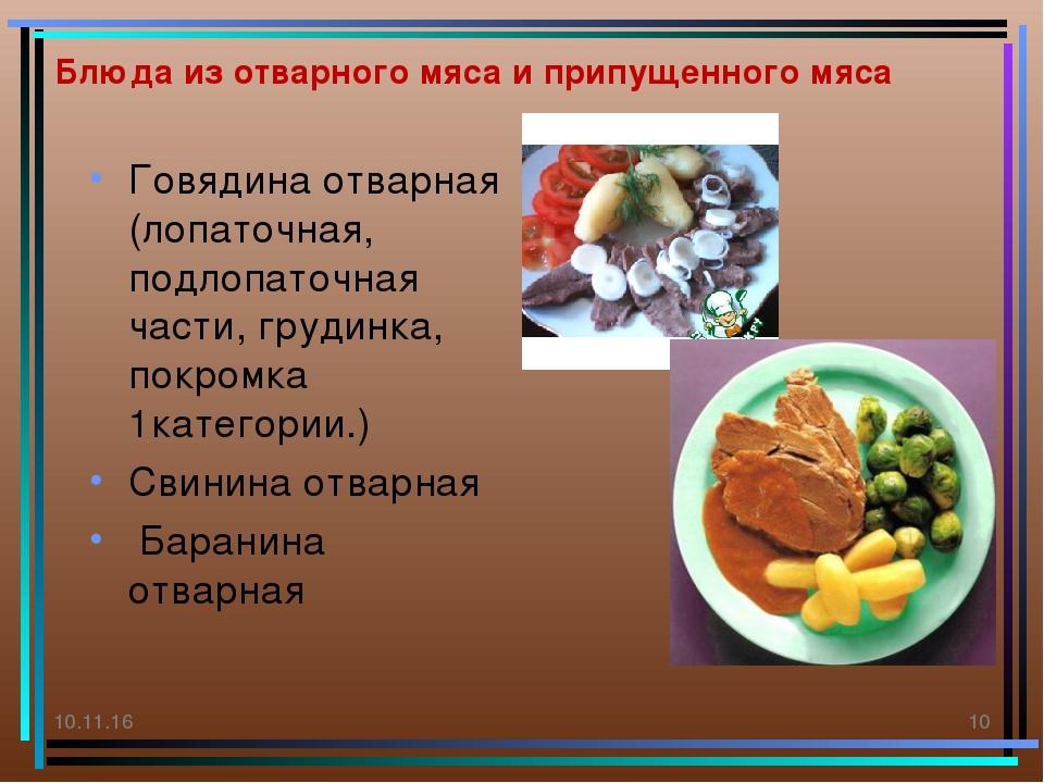* * Блюда из отварного мяса и припущенного мяса Говядина отварная (лопаточная...