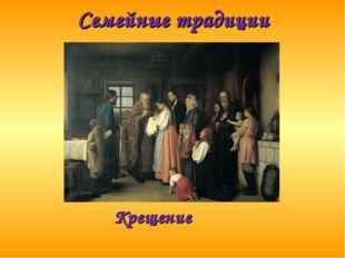 Семейные традиции Крещение