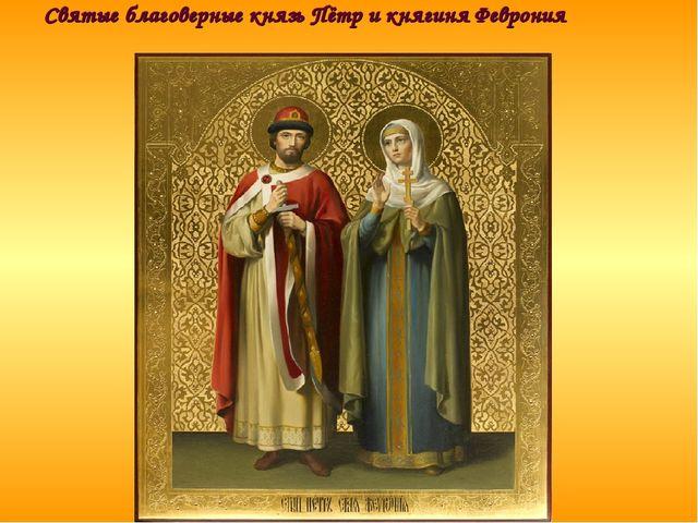 Святые благоверные князь Пётр и княгиня Феврония