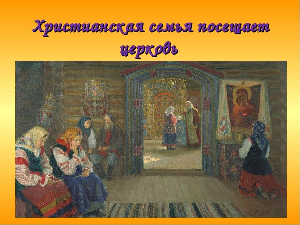 Христианская семья посещает церковь