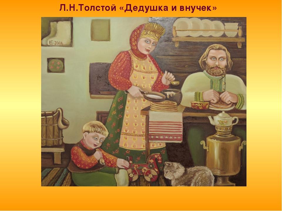 Л.Н.Толстой «Дедушка и внучек»