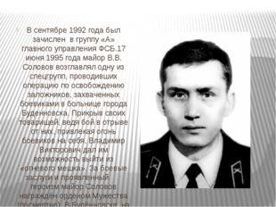 Владимир Викторович Соловов. В сентябре 1992 года был зачислен в группу «А»