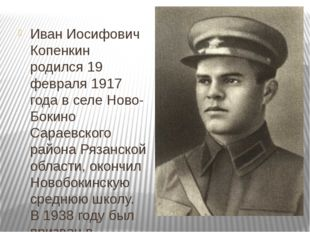 Иван Иосифович Копенкин родился 19 февраля 1917 года в селе Ново-Бокино Сара