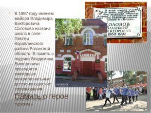 Память о герое В 1997 году именем майора Владимира Викторовича Соловова назва