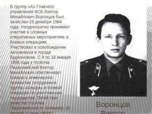 Воронцов Виктор Михайлович В группу «А» Главного управления ФСБ Виктор Михайл