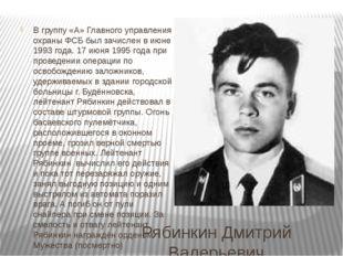 Рябинкин Дмитрий Валерьевич В группу «А» Главного управления охраны ФСБ был з