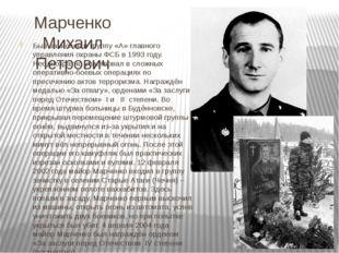 Марченко Михаил Петрович Был зачислен в группу «А» главного управления охраны