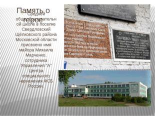 Память о герое Средней общеобразовательной школе в поселке Свердловский Щёлко