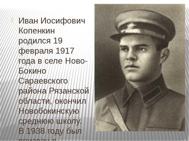 Иван Иосифович Копенкин родился 19 февраля 1917 года в селе Ново-Бокино Сара...