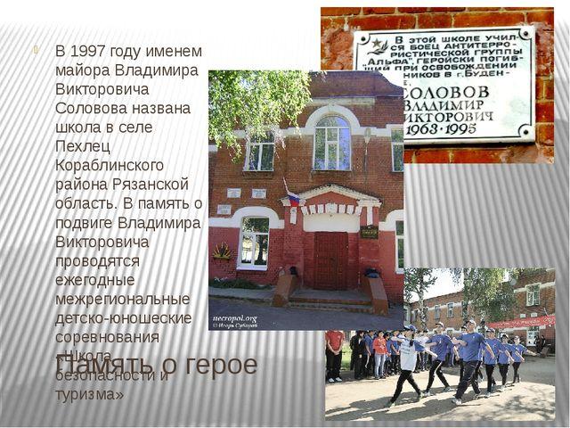 Память о герое В 1997 году именем майора Владимира Викторовича Соловова назва...