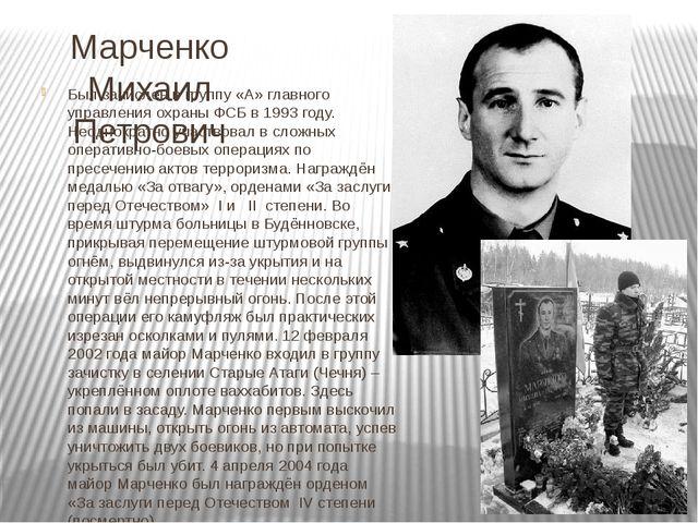 Марченко Михаил Петрович Был зачислен в группу «А» главного управления охраны...