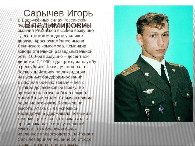Сарычев Игорь Владимирович В Вооружённых силах Российской Федерации с 1994 го...