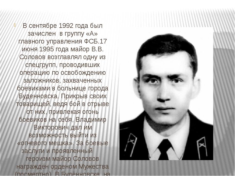 Владимир Викторович Соловов. В сентябре 1992 года был зачислен в группу «А»...