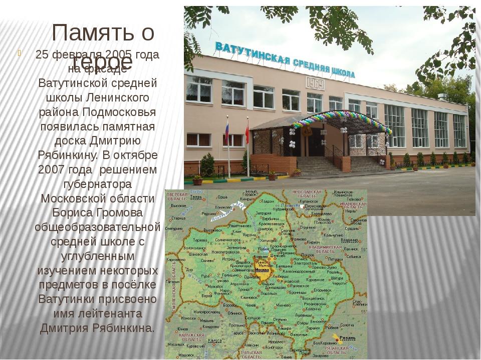 Память о герое 25 февраля 2005 года на фасаде Ватутинской средней школы Ленин...
