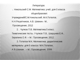 Литература: Никольский С.М. Математика: учеб. для 5 класса общеобразоват. Учр