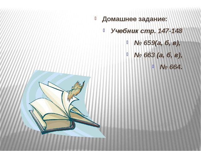 Домашнее задание: Учебник стр. 147-148 № 659(а, б, в), № 663 (а, б, в), № 664.