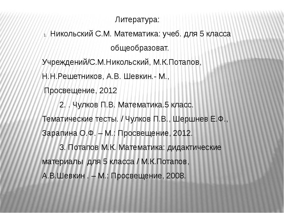 Литература: Никольский С.М. Математика: учеб. для 5 класса общеобразоват. Учр...