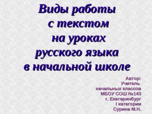 Виды работы с текстом на уроках русского языка в начальной школе Автор: Учите
