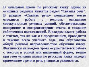 В начальной школе по русскому языку одним из основных разделов является разде