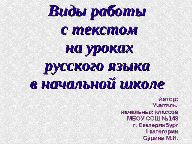 Виды работы с текстом на уроках русского языка в начальной школе Автор: Учите...