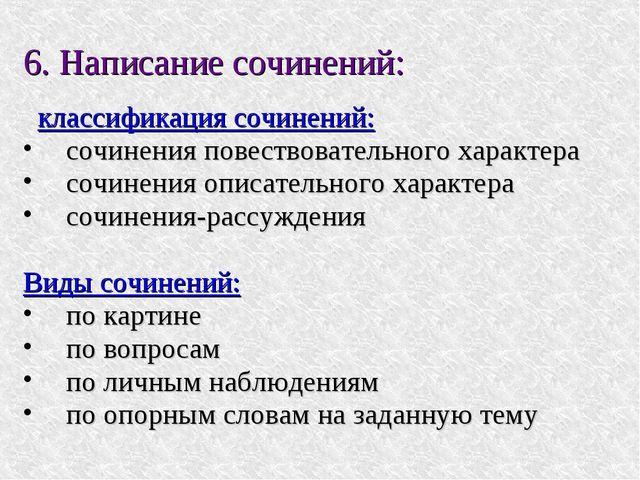 6. Написание сочинений: классификация сочинений: сочинения повествовательного...
