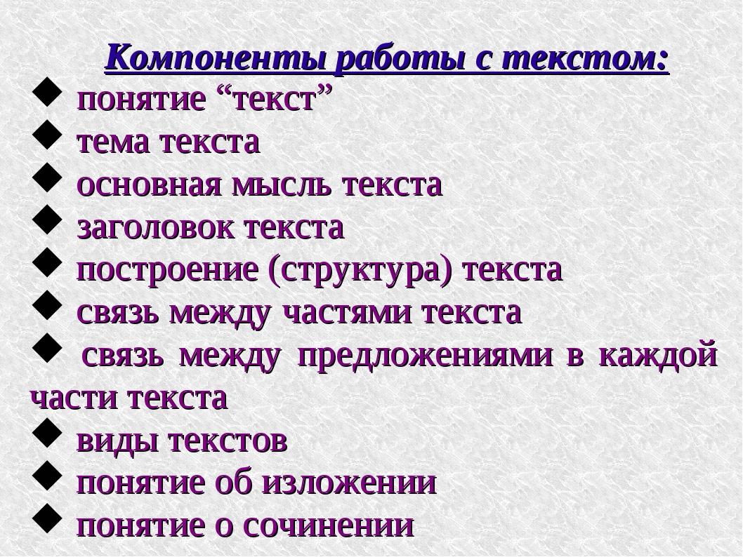 """Компоненты работы с текстом: понятие """"текст"""" тема текста основная мысль текст..."""
