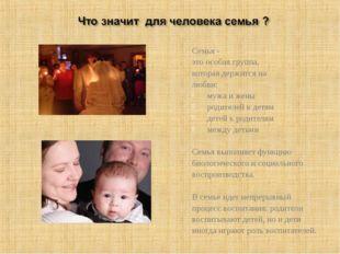 Семья - это особая группа, которая держится на любви: мужа и жены родителей к
