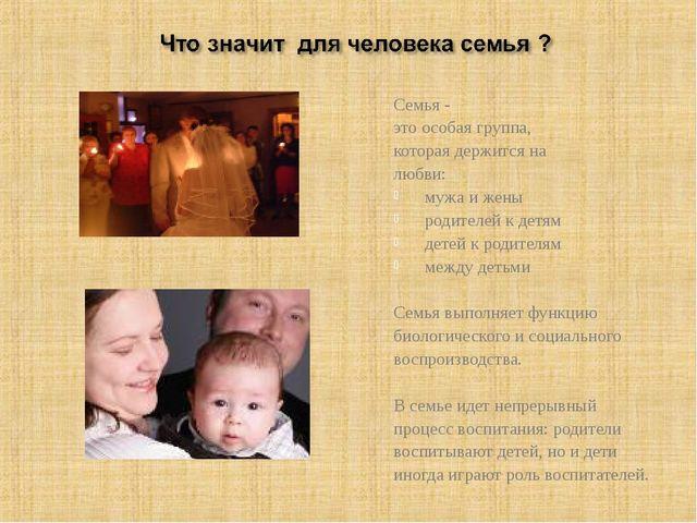 Семья - это особая группа, которая держится на любви: мужа и жены родителей к...