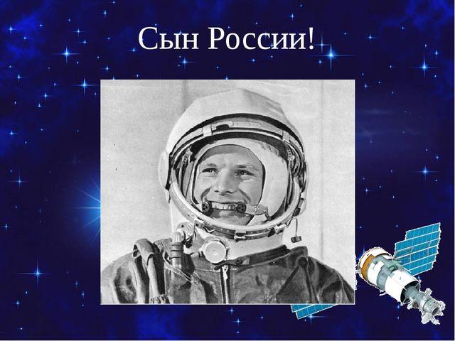 Сын России!