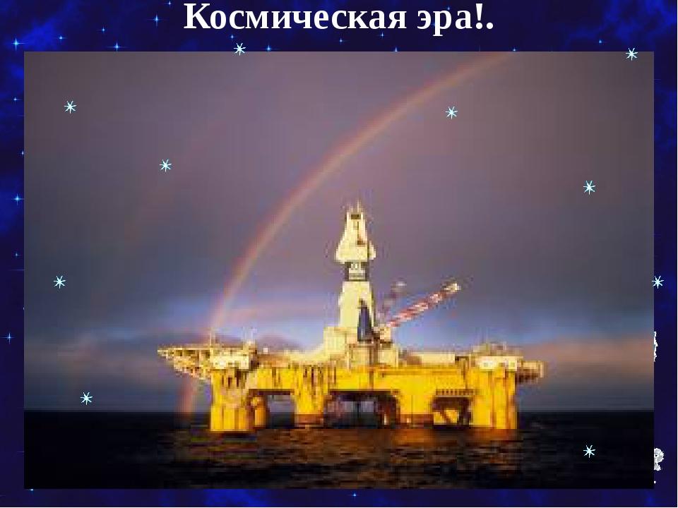 Космическая эра!.