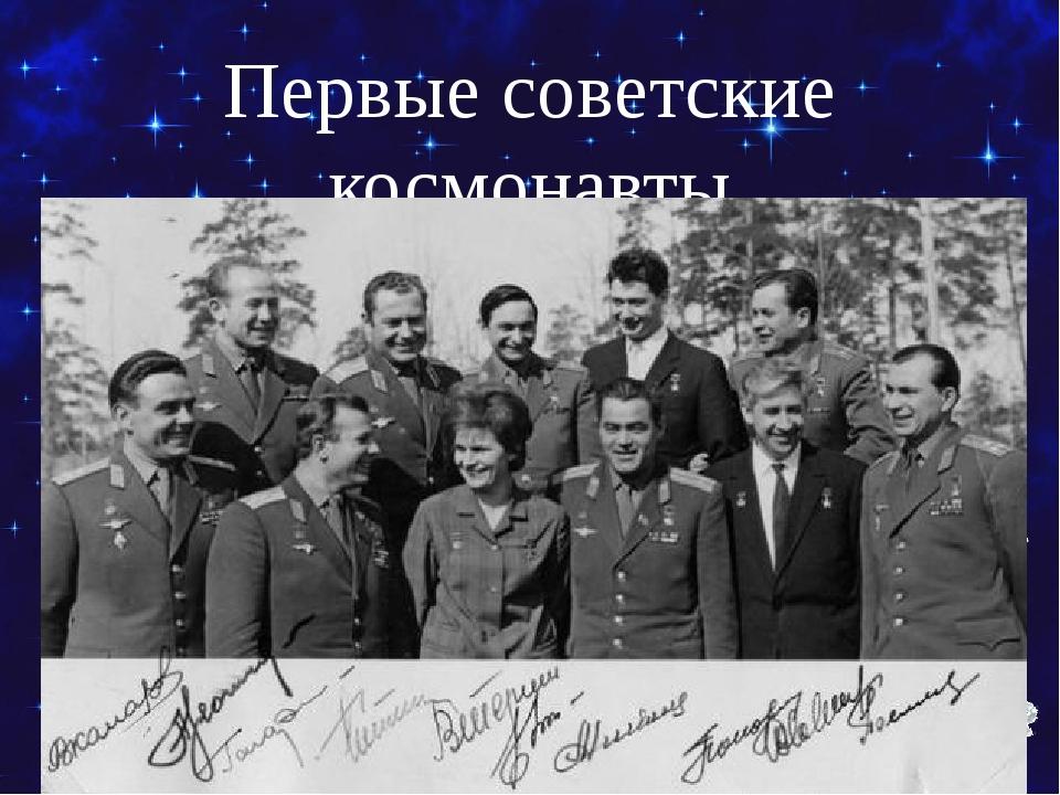 Первые советские космонавты Текст слайда