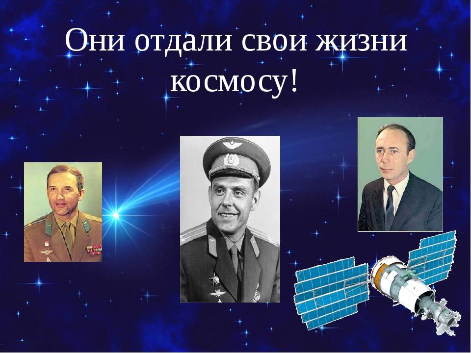 Они отдали свои жизни космосу!