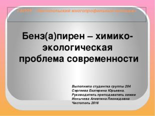 ГАПОУ «Чистопольский многопрофильный колледж» Бенз(а)пирен – химико-экологиче